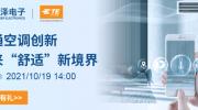 加速设计创新,贸泽电子携手TE Connectivity举办HAVC控制系统在线研讨会