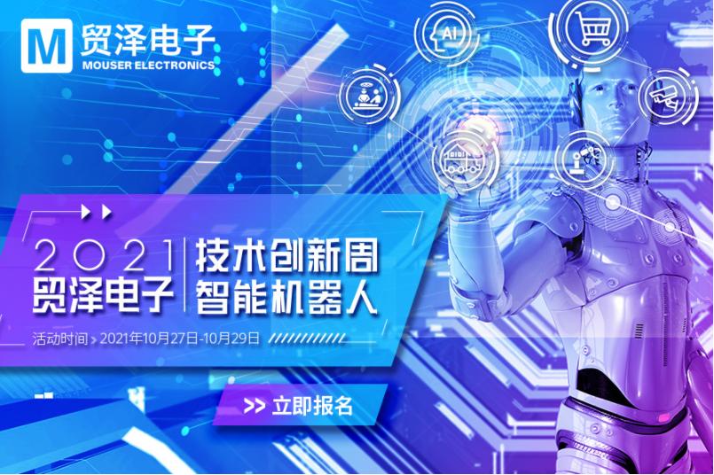 共探智能机器人产业发展,贸泽电子第二期技术创新主题周即将开启