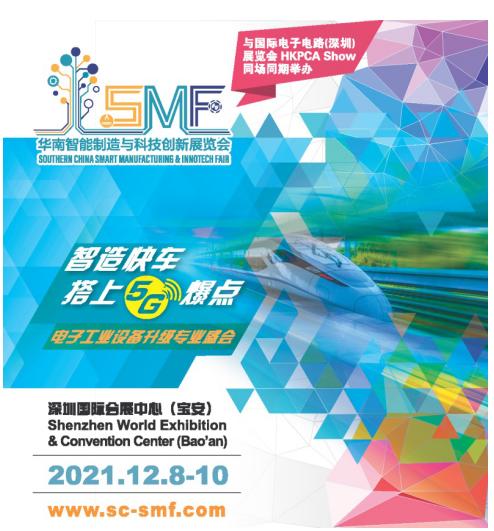 把握最后機會參展,搶占華南PCB及工業智造市場