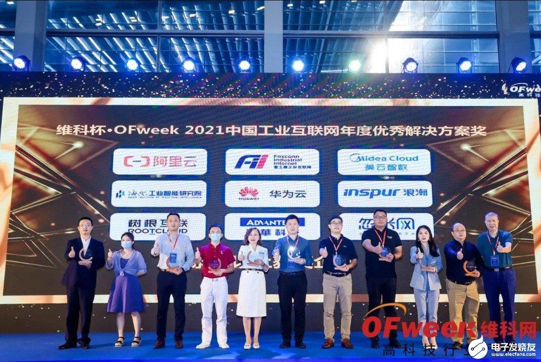 忽米网荣获维科杯·OFweek2021中国工业互联网年度优秀解决方案奖