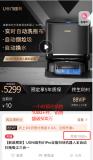 UONI A1 Pro全能新物种发布,1小时预订销售破800万,呈爆发式增长