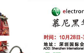 深圳市长江连接器参加慕尼黑华南电子展