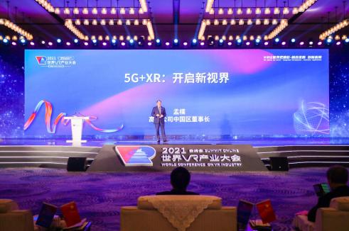高通孟樸:XR+5G+AI驅動下一輪產業變革 賦能全新視界