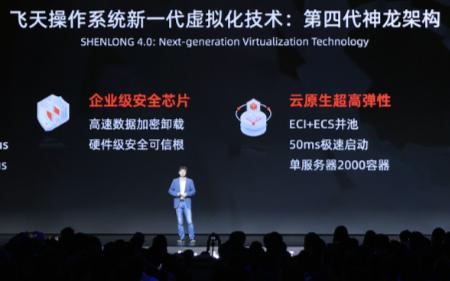 阿里云發布第四代神龍架構 云計算首次進入5微秒時延時代
