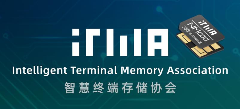 重磅:ITMA智慧终端存储协会立足新标准、开创新商机,NM Card为首个存储标准化产品