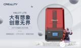 创想三维光固化3D打印机再添重磅新品HALOT-LITE,大尺寸值得期待!