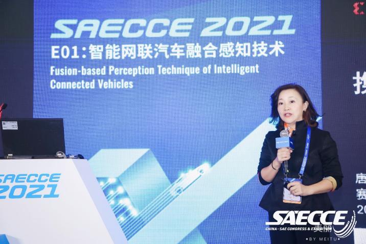 唐晓蕾 SAECCE 2021:携手迈入智能汽车高性能融合感知新时代