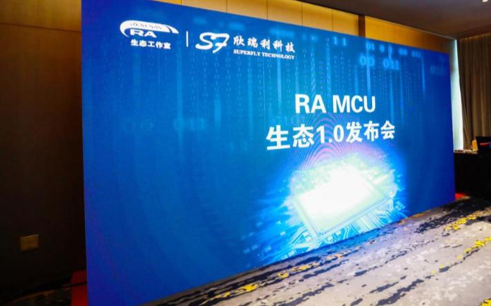 构建RA MCU生态圈!RA MCU 生态1.0发布