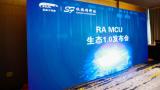 構建RA MCU生態圈!RA MCU 生態1.0發布