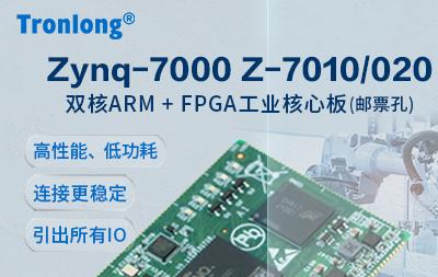 Xilinx Zynq-7010/7020邮票孔核心板全新上市,引出所有IO!!