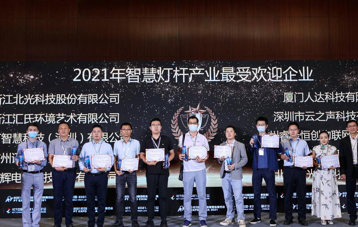 泉州睿泽物联喜获2021年智慧灯杆产业最受欢迎企业奖