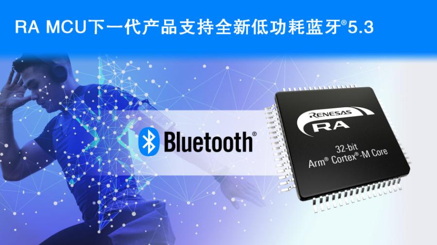 瑞萨电子宣布开发支持低功耗蓝牙? 5.3的下一代无线MCU