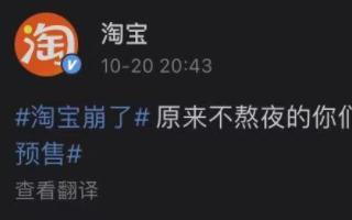 快讯:淘宝回应服务器崩了 美媒:脸书计划下周更改公司名称