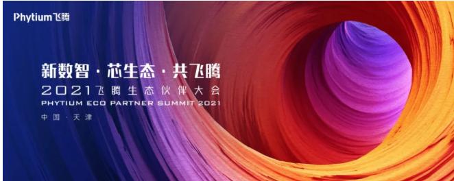 新数智 芯生态 共飞腾 | 2021飞腾生态伙伴大会诚邀您的参与!