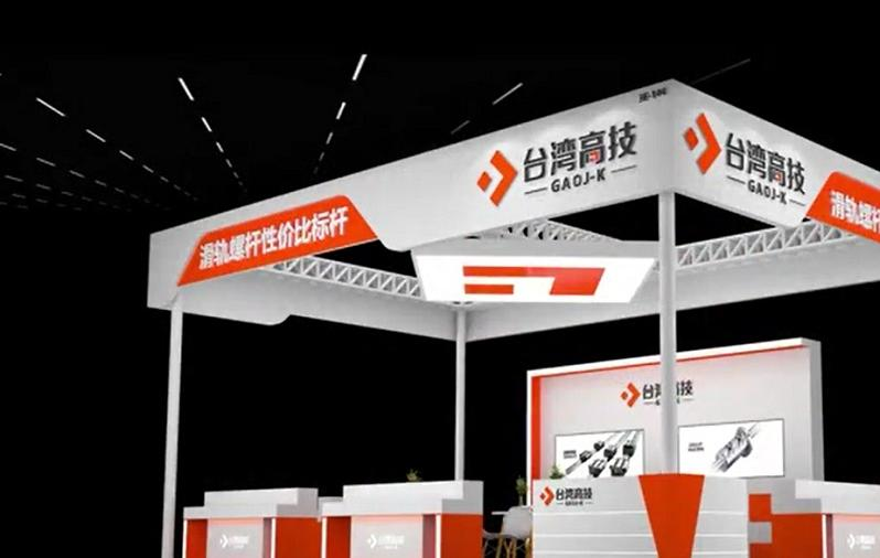 台湾高技GAOJ-K传动受邀参加DME东莞国际机床展