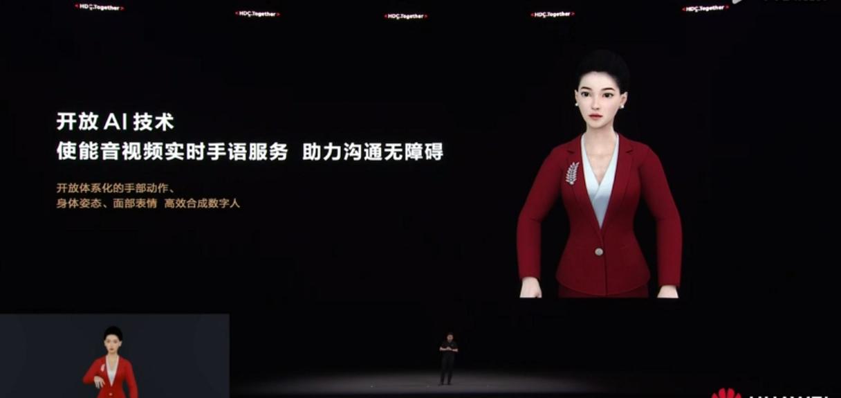 華為開發者大會2021采用最新AI技術 溝通無障礙