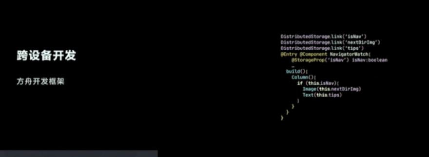 2021华为开发者大会:方舟编译器3.0支持多设备协同
