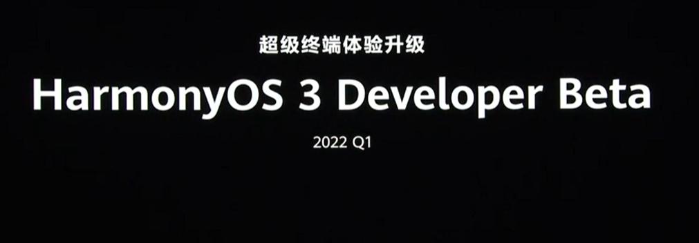 华为开发者大会2021:一次开发 多端部署