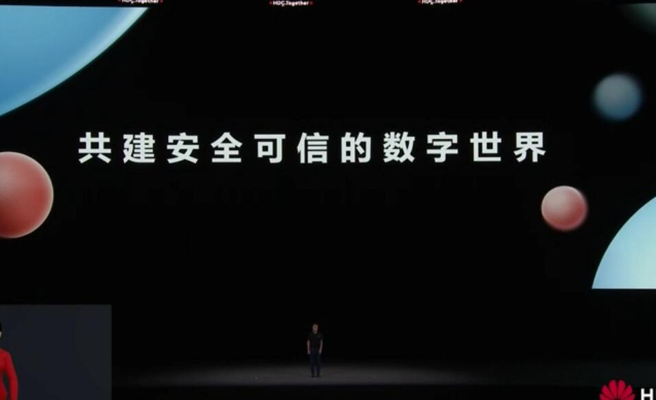 华为开发者大会2021:共建安全可信的数字世界