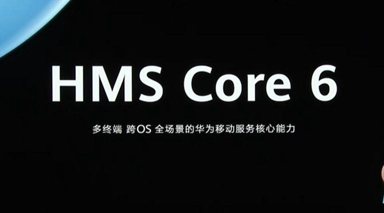 华为开发者大会2021:hms core 6发布,多终端 跨OS