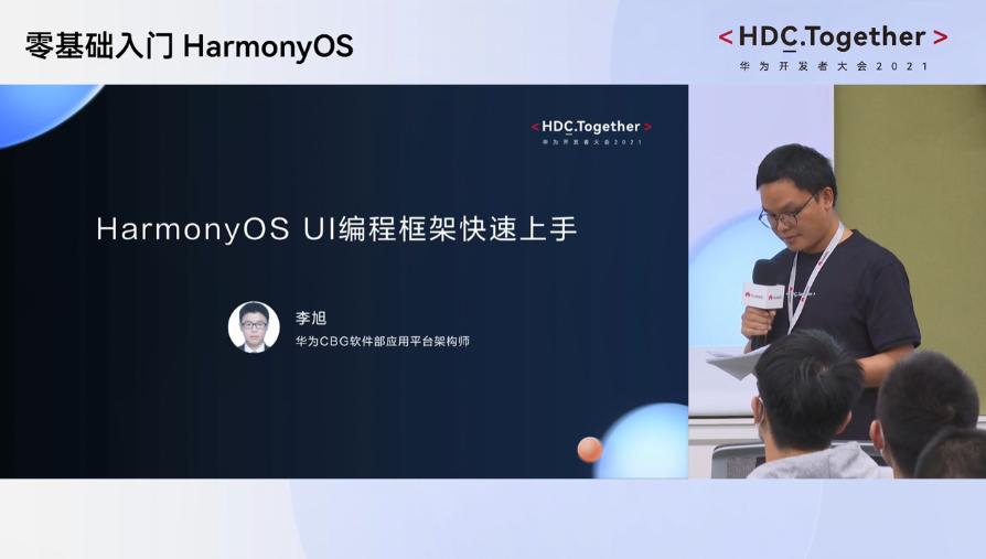华为开发者HarmonyOS零基础入门:HarmonyOS UI编程框架快速上手