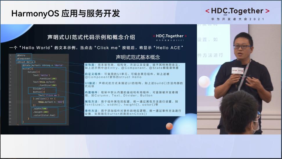 华为开发者大会2021 鸿蒙应用与开发