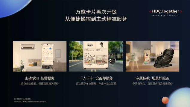 华为开发者大会2021智能硬件开发—万能卡片再次升级