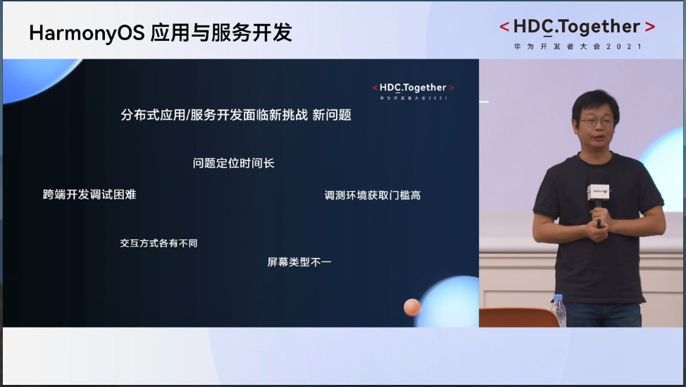 华为开发者大会2021 华为HMS新生态系统