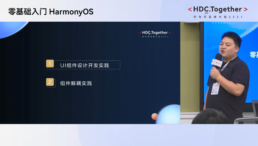 华为开发者HarmonyOS零基础入门:UI组件设计开发实践