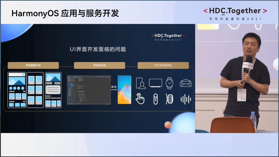 华为开发者大会2021 UI界面开发面临的问题