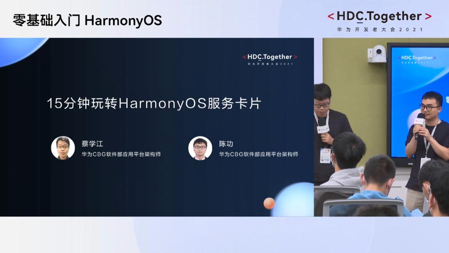 华为开发者HarmonyOS零基础入门:15分钟玩转harmonyOS服务卡片