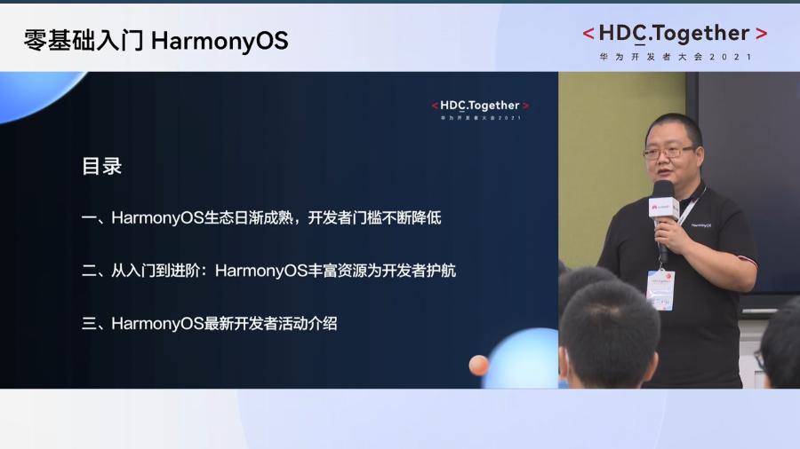 华为HDC2021分论坛-零基础入门HarmonyOS开发介绍
