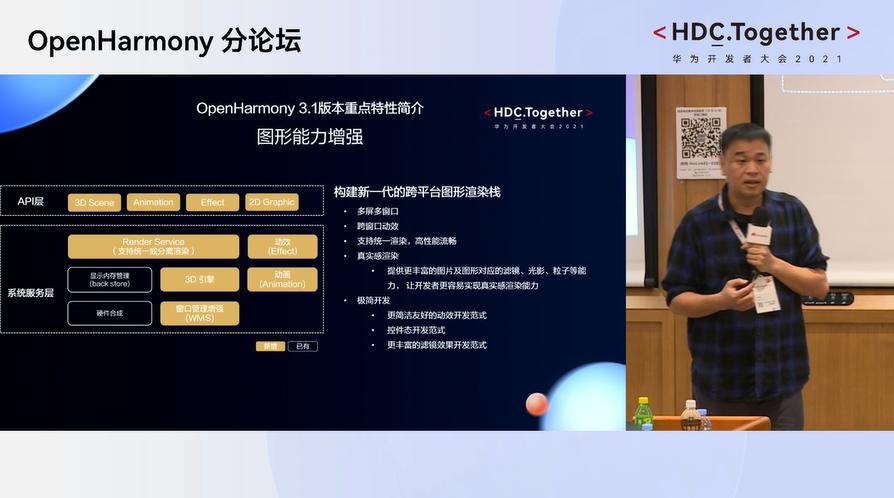 openharmony3.0重点特性简介图形能力增强