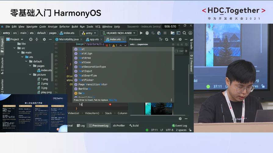 华为开发者HarmonyOS零基础入门:属性函数布局变量