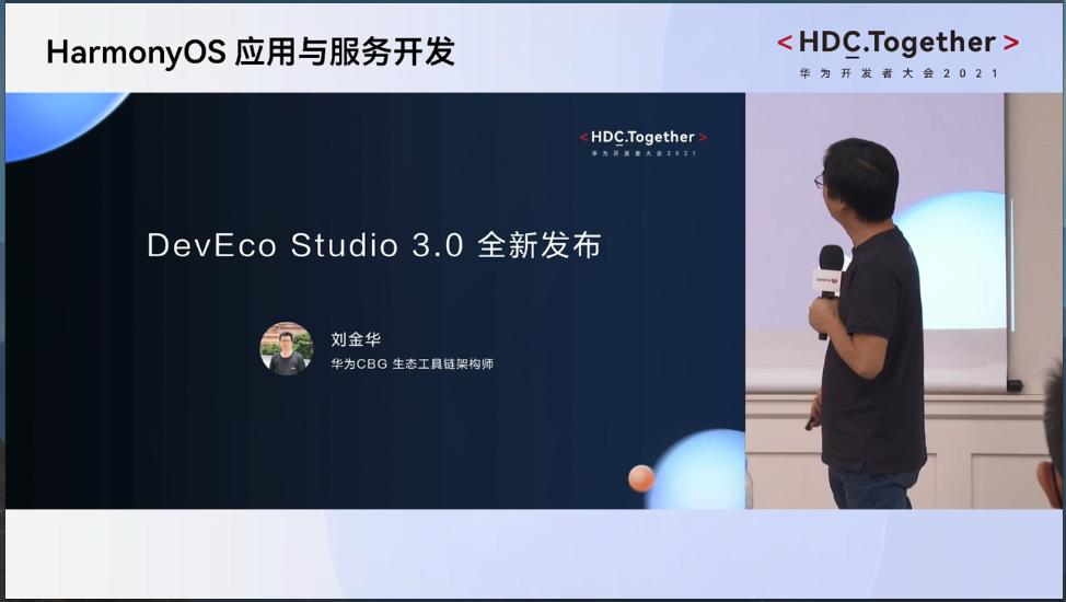 华为开发者大会2021 多种应用全新发布