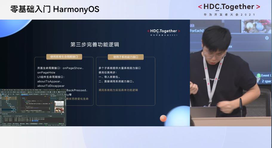 华为开发者HarmonyOS零基础入门:完善功能逻辑