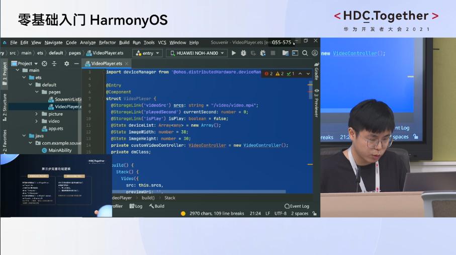 华为开发者HarmonyOS零基础入门:系统能力调用示例
