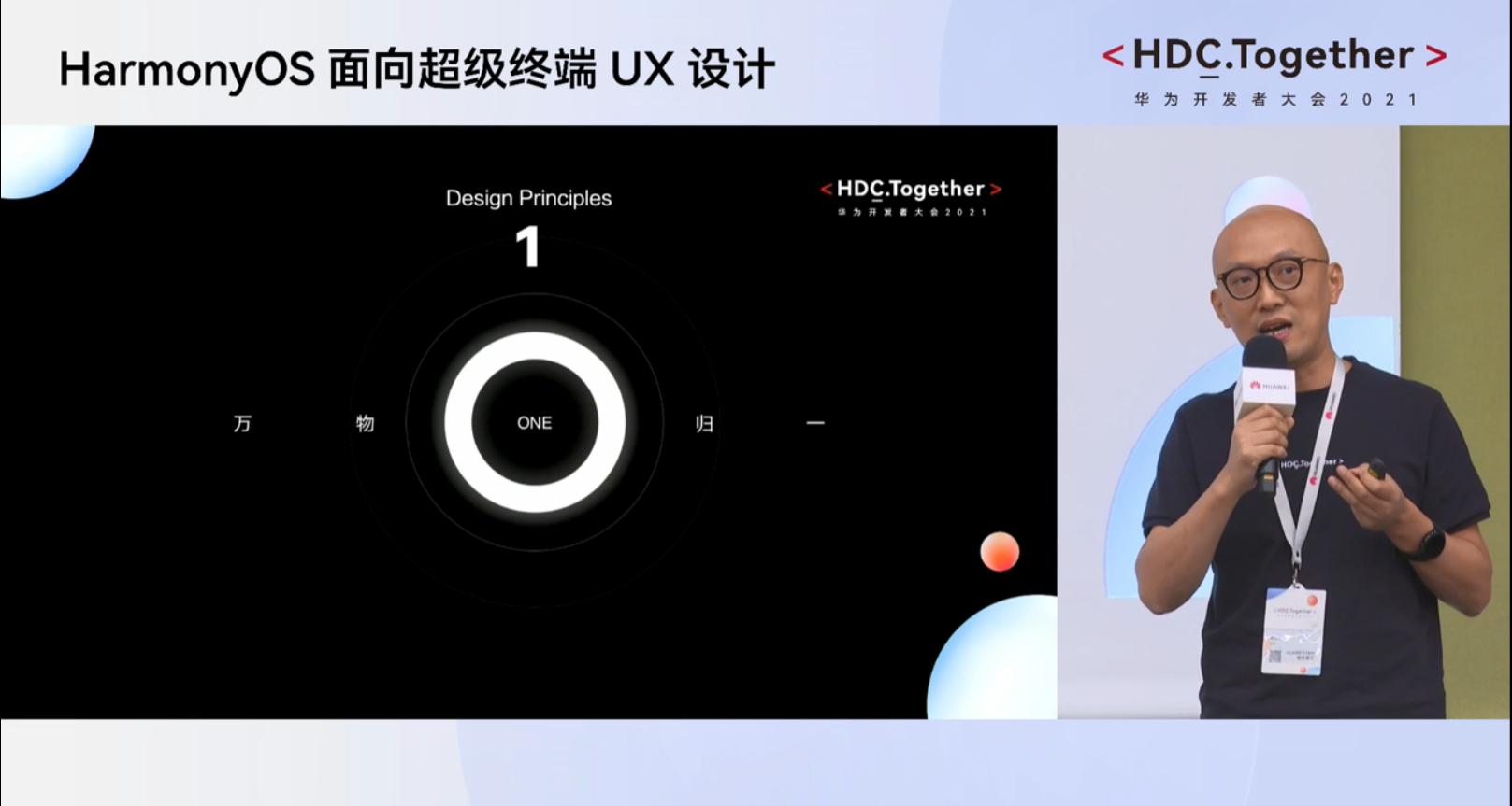 华为开发者大会HarmonyOS面向超级终端UX设计特性