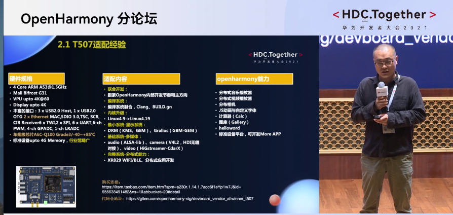 华为开发者大会OpenHarmony分论坛T507适配经验