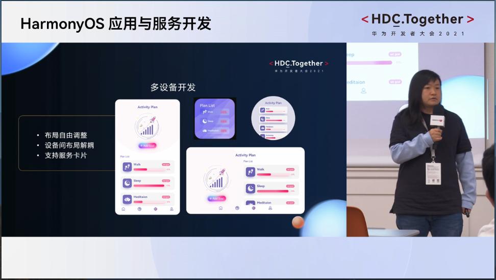 华为开发者大会2021 共探全场景智慧体验的未来