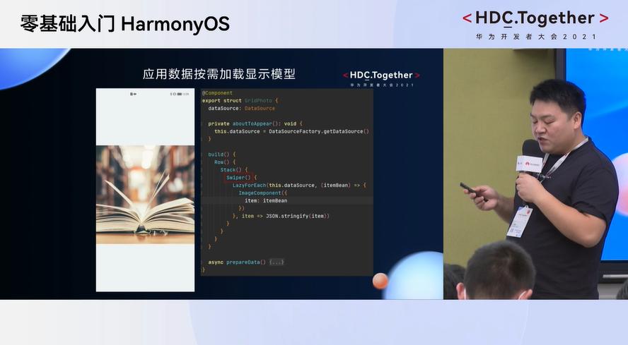 零基础入门HarmonyOS-应用数据按需加载显示模型