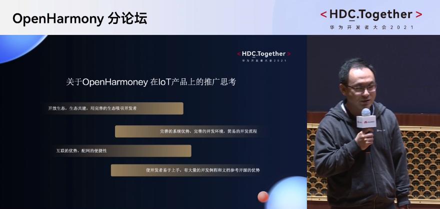 华为开发者大会OpenHarmony在IOT产品上的推广思考