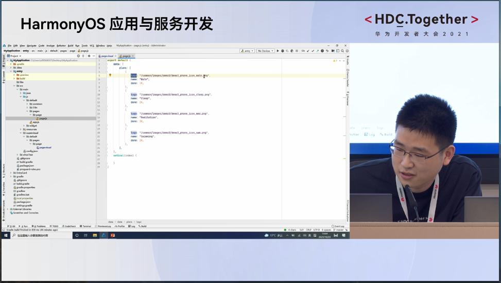华为开发者大会2021:HarmonyOS 3开发者预览版功能