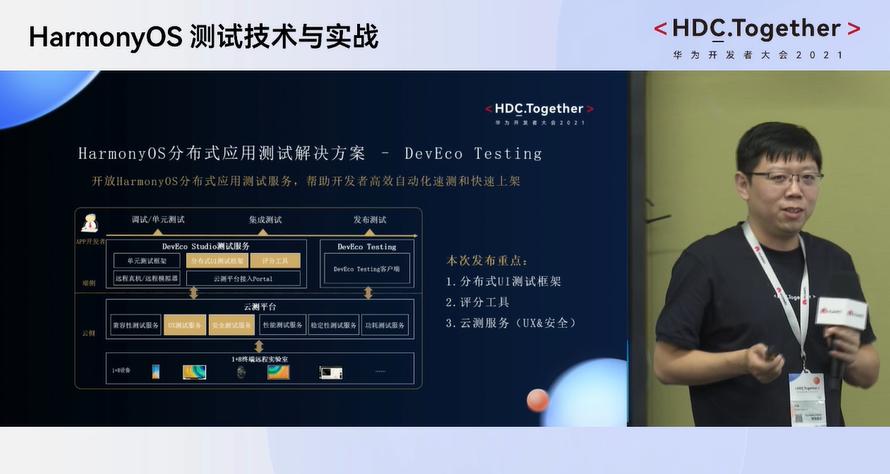 HarmonyOS测试技术与实战-分布式应用测试解决方案