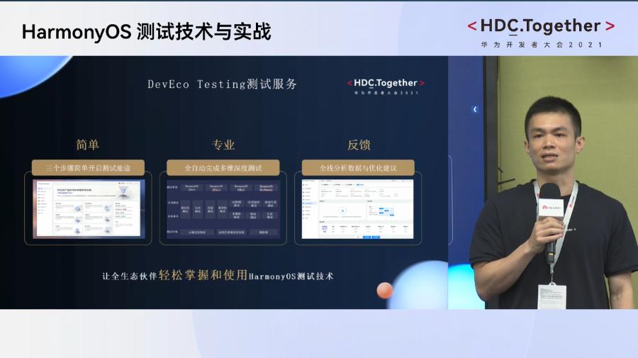 HarmonyOS 测试技术与实践-DevEco Testing测试服务