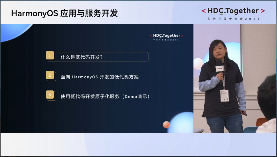 华为开发者大会2021 鸿蒙OS将进入3.0
