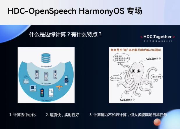 华为开发者大会2021HDC——边缘计算的特点