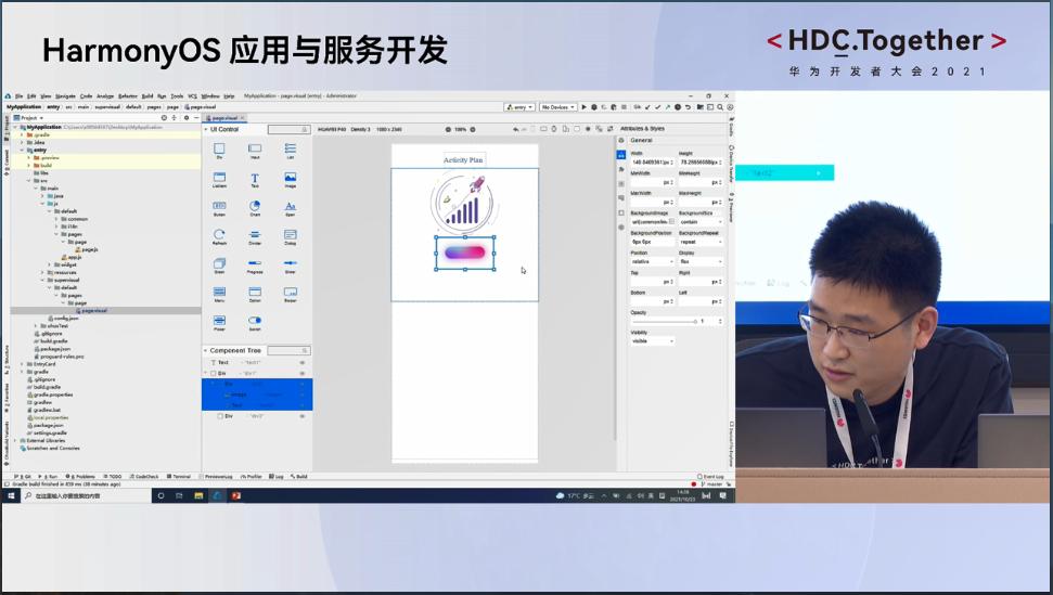 华为开发者大会2021 大会重点依旧是鸿蒙