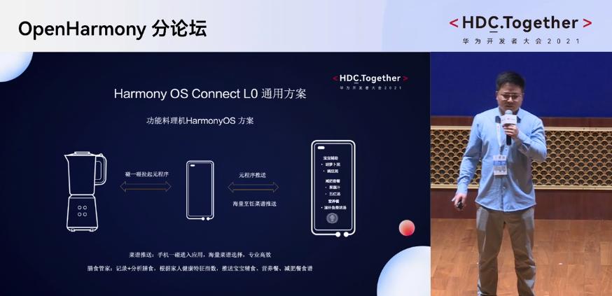 华为开发者大会Harmony OS Connect L0通用方案介绍