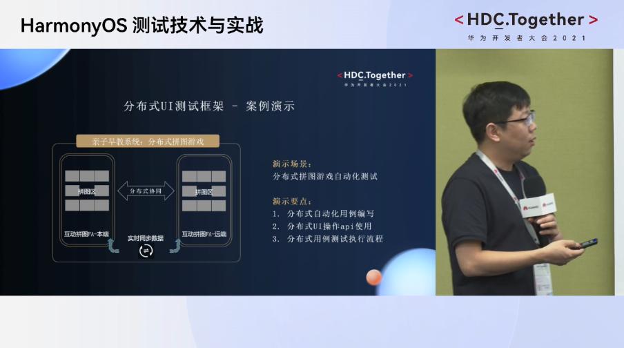 HarmonyOS测试技术与实战-分布式UI测试框架